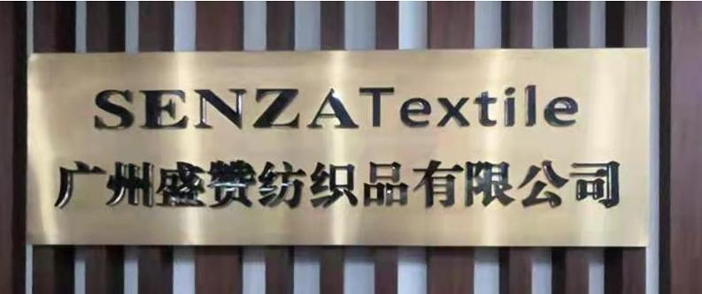 广州盛赞纺织品有限公司