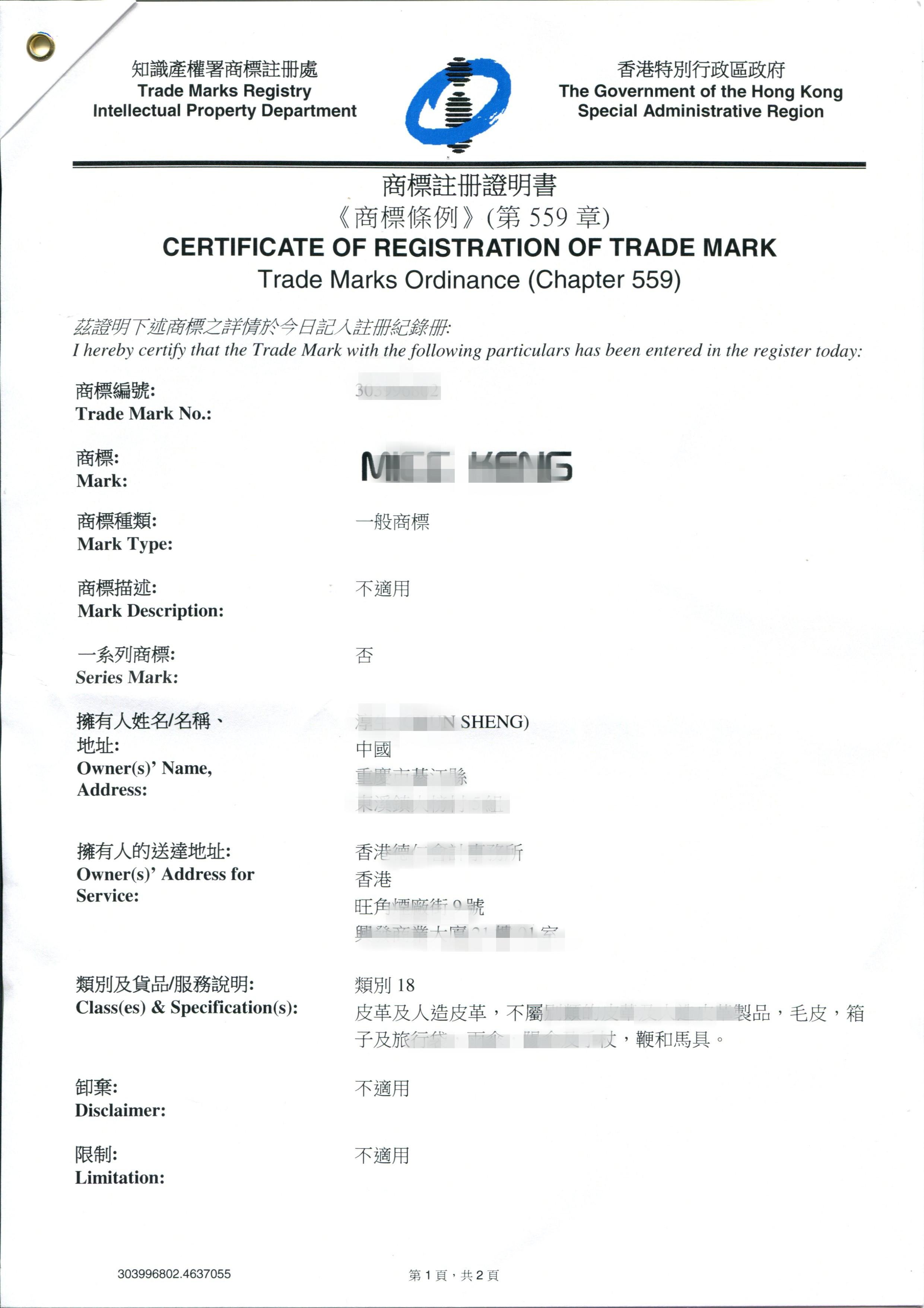 香港商标注册