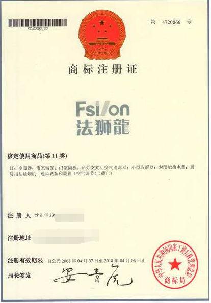 国内商标注册